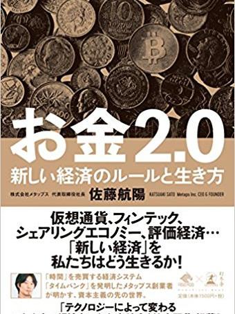 「お金2.0 新しい経済のルールと生き方」(佐藤航陽著)