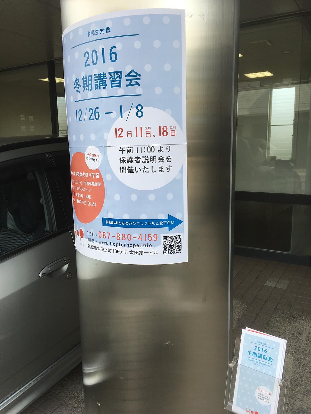 将来展望型学習塾HOP(高松太田)冬期講習