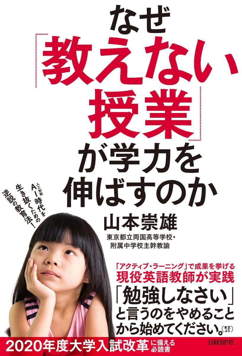 将来展望型学習塾HOP(高松太田)なぜ「教えない授業」が学力を伸ばすのかを