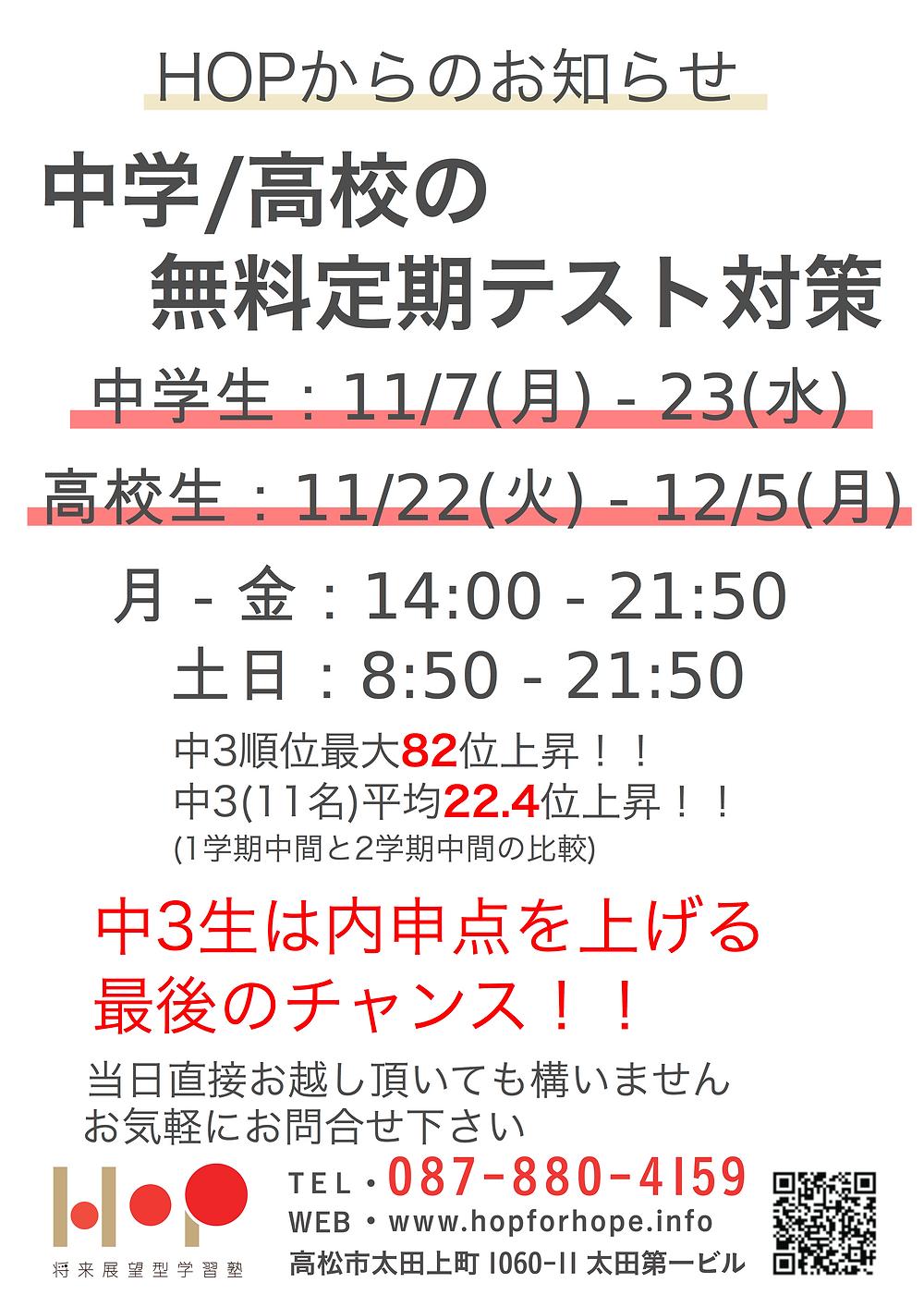 将来展望型学習塾HOP(高松太田)期末テスト対策