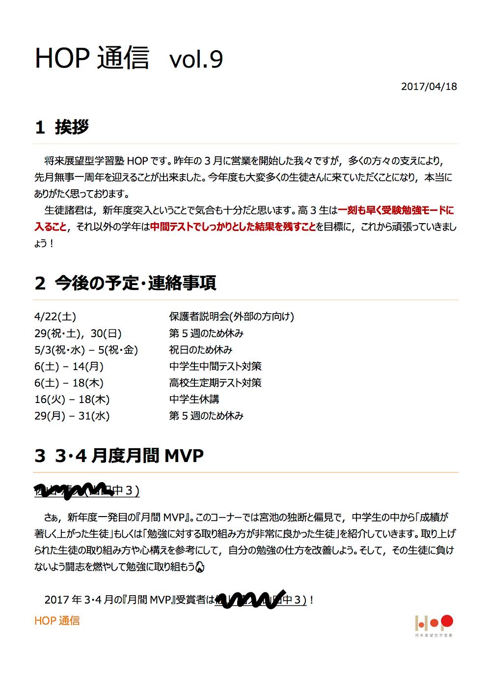 将来展望型学習塾HOP(高松太田)