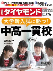 週刊ダイヤモンド「大学新入試に勝つ!中高一貫校」