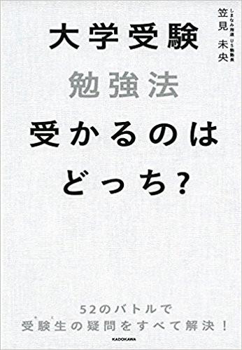 将来展望型学習塾HOP高松太田大学受験勉強法受かるのはどっち?