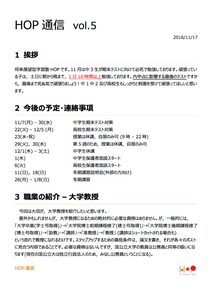 将来展望型学習塾HOP(高松太田)HOP通信vol.5