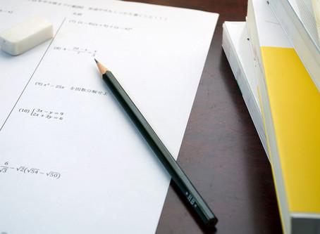 受験数学に対する認識