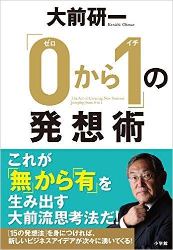 将来展望型学習塾HOP(高松太田)「0から1」の発想術