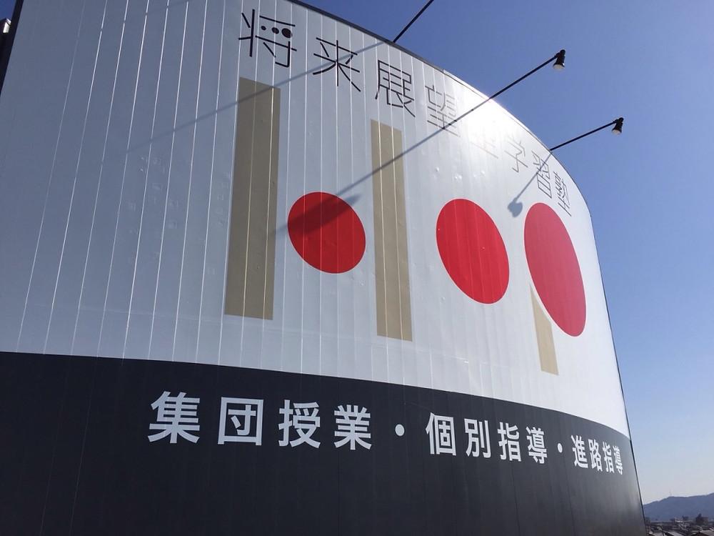 将来展望型学習塾HOP(高松太田)屋上看板