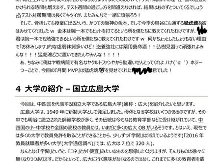 大学の紹介 - 国立広島大学