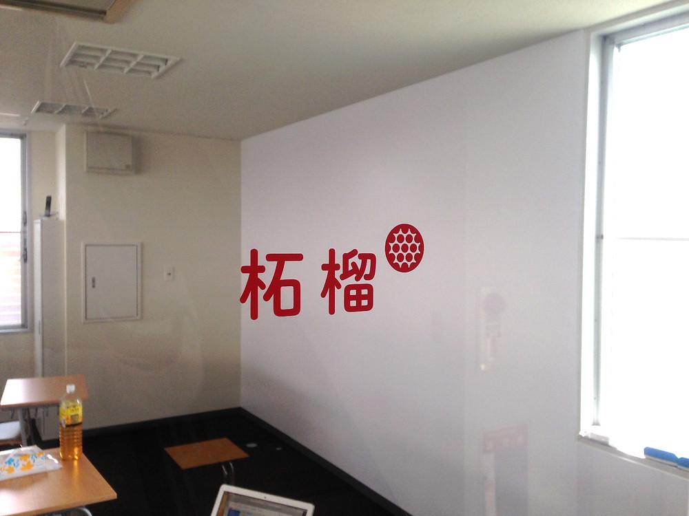 将来展望型学習塾HOP(高松太田)柘榴1