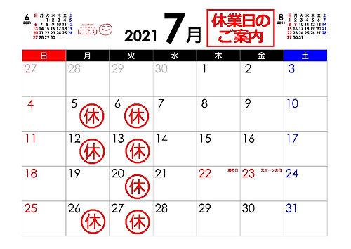休業案内(2021.7).jpg