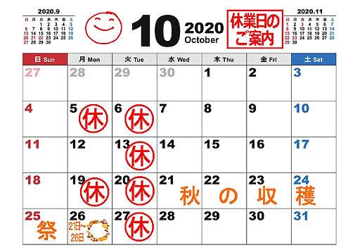 休業案内(2020.10).jpg