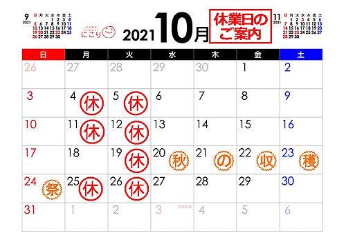 休業案内(2021.10).jpg