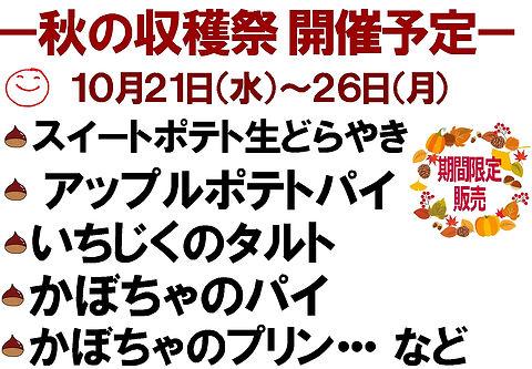 収穫祭予告.jpg