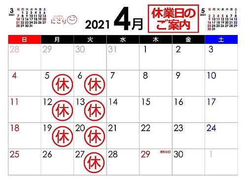 休業案内(2021.4).jpg