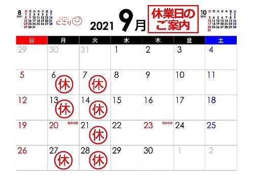 休業案内(2021.9).jpg