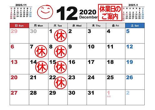 休業案内(2020.12).jpg