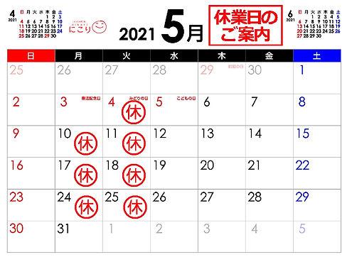 休業案内(2021.5).jpg