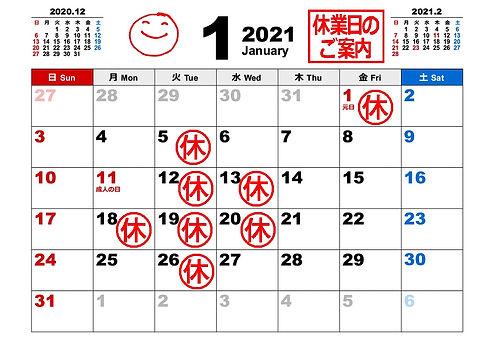 休業案内(2021.1).jpg