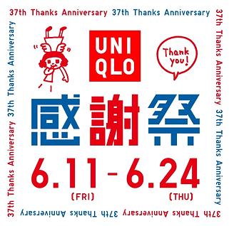 UNIQLO感謝祭2021②.BMP