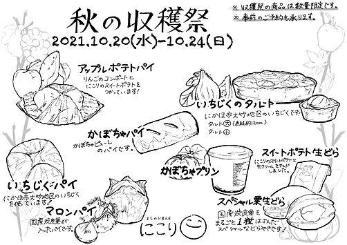 秋の収穫祭告知2.jpg