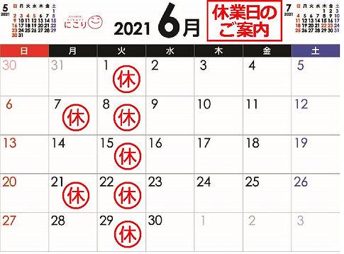 休業案内(2021.6).jpg