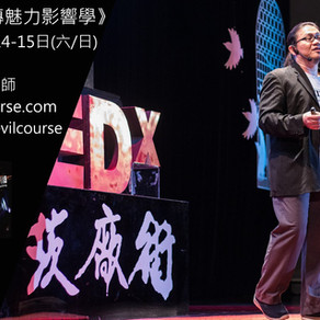 2019年12月14-15日《毒辣 N L P─暗傳魅力影響學》香港區