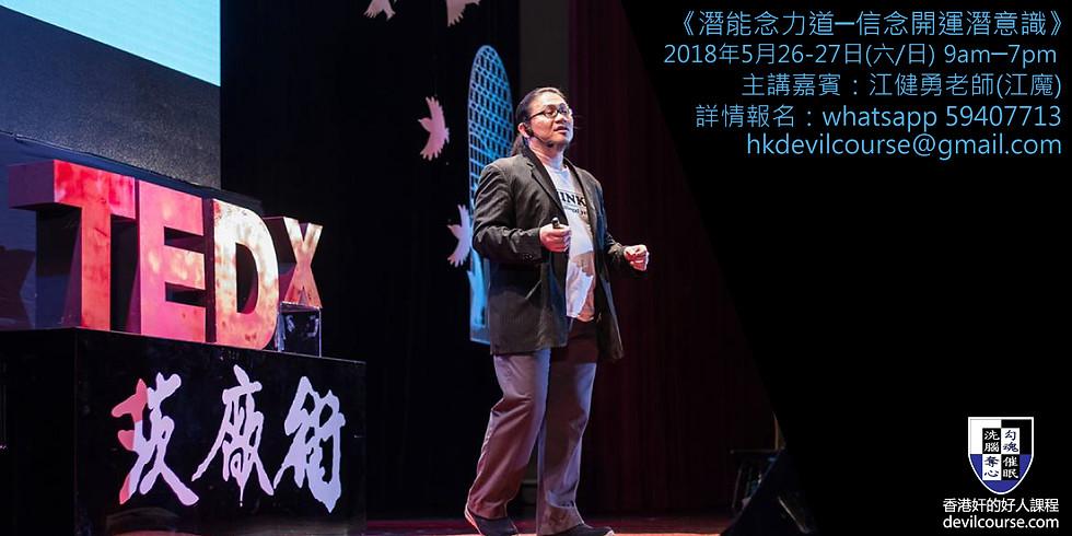 2018年5月26-27日《潛能念力道─信念開運潛意識》