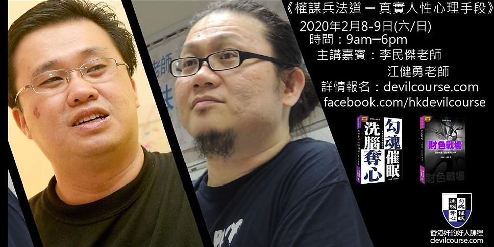 2020年2月8-9日《權謀兵法道 ─ 真實人性心理手段》香港區