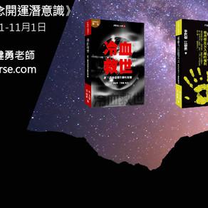 2020年《潛能念力道─信念開運潛意識》(特別版) 香港奸的好人課程