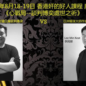 香港奸的好人廣東話版《心戰局 ─ 談判博奕處世之術》課程 日期:2018年8月18-19日