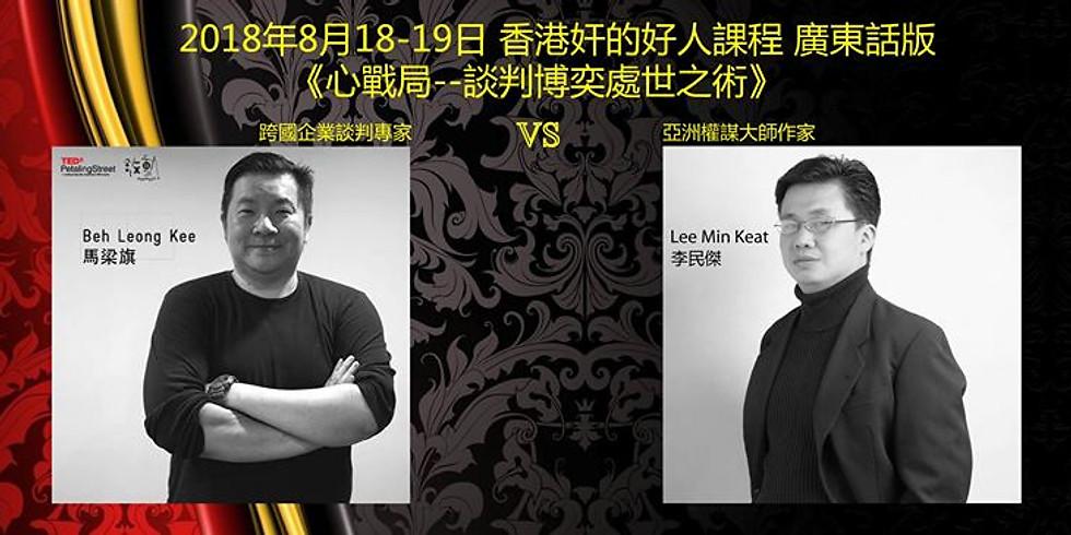 2018年8月18-19日 《心戰局 ─ 談判博奕處世之術》廣東話版