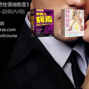 香港奸的好人廣東話版《追女帝皇學 ─ 真男性領袖態度》課程 日期:2019年9月21-22日(男士專用)