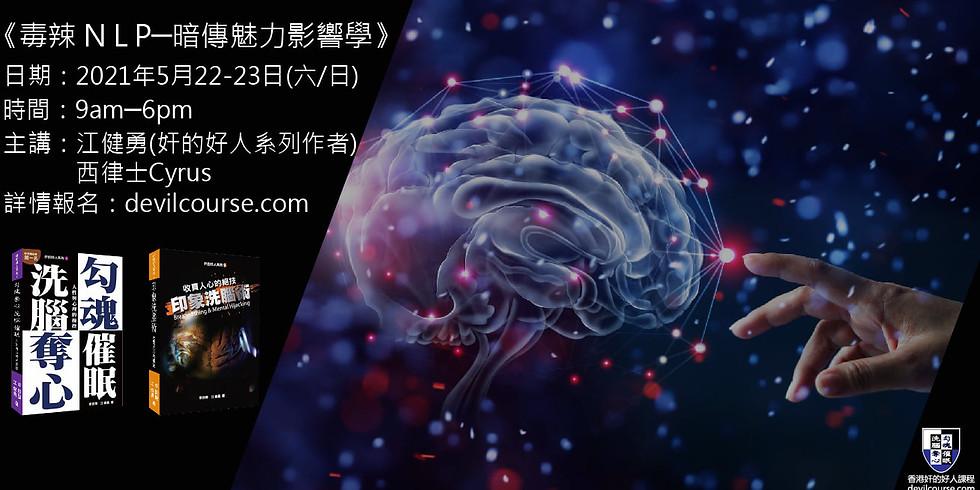 2021年5月22-23日《毒辣 N L P─暗傳魅力影響學》香港區