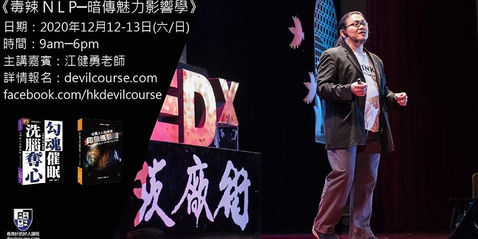 2020年12月12-13日《毒辣 N L P─暗傳魅力影響學》香港區
