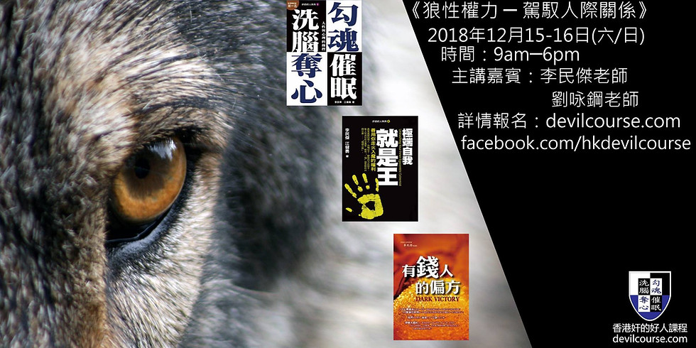 2018年12月15-16日《狼性權力─駕馭人際關係》