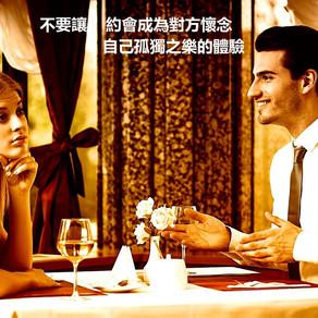 想在speed dating把女人悶昏,你只需要向她問長問短