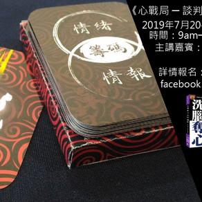 2019年7月20-21日《心戰局 ─ 談判博奕處世之術》廣東話版 香港奸的好人課程