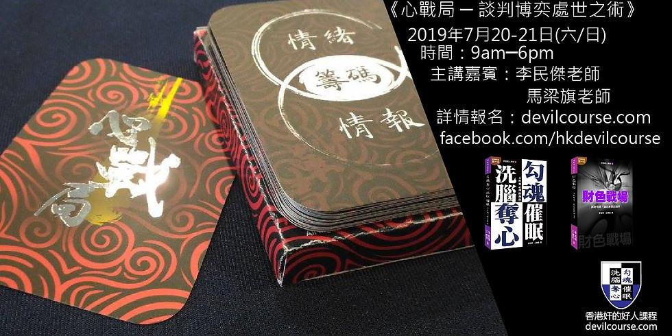 2019年7月20-21日《心戰局 ─ 談判博奕處世之術》廣東話版