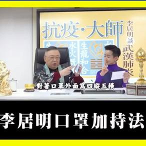 江湖防疫大師