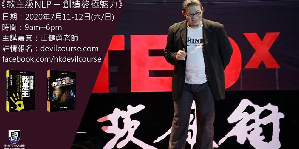 2020年7月11-12日《教主級NLP ─ 創造終極魅力》香港區