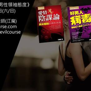 香港奸的好人廣東話版《追女帝皇學 ─ 真男性領袖態度》課程 日期:2018年10月20-21日