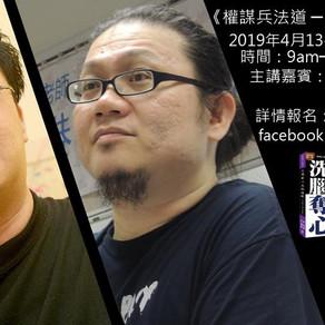 2019年4月13-14日《權謀兵法道─真實人性心理手段》廣東話版 香港奸的好人課程