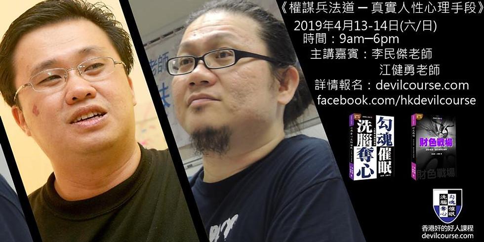 2019年4月13-14日《權謀兵法道 ─ 真實人性心理手段》