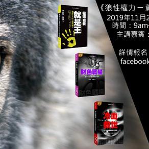 香港奸的好人廣東話版《狼性權力─駕馭人際關係》課程 日期:2019年11月2-3日