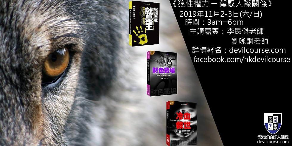 2019年11月2-3日《狼性權力─駕馭人際關係》廣東話版