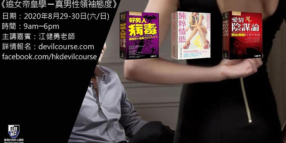 2020年8月29-30日《追女帝皇學 ─ 真男性領袖態度》香港區