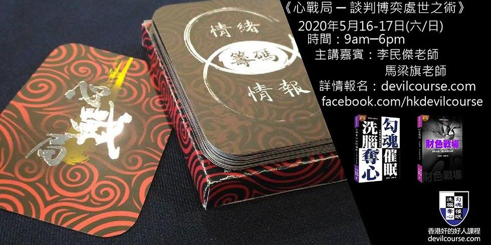 2020年5月16-17日《心戰局 ─ 談判博奕處世之術》香港區