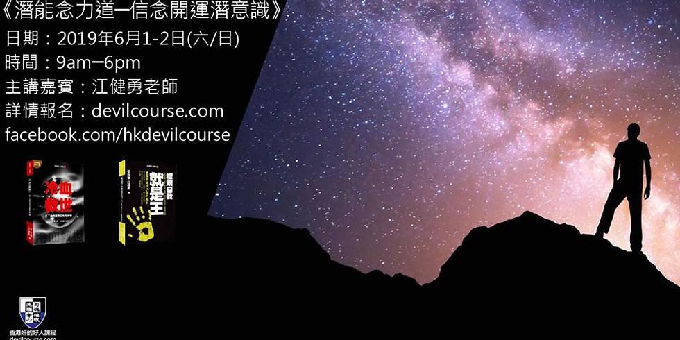 2019年6月1-2日《潛能念力道─信念開運潛意識》