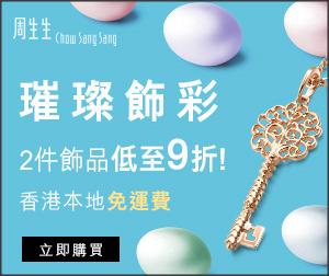 chow-sang-sang-easter-promo