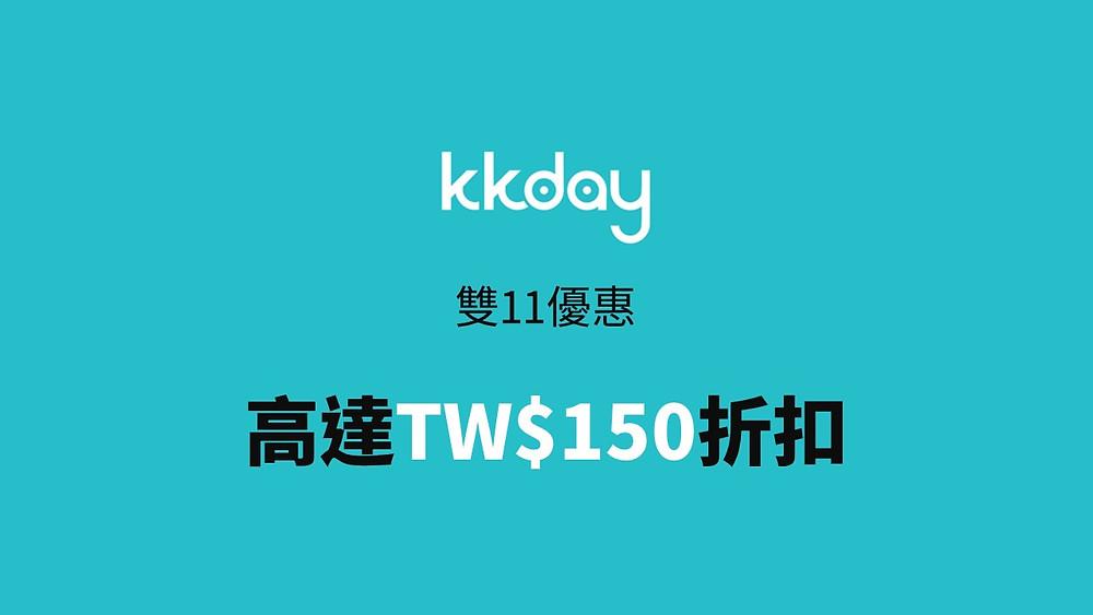 klook-fingershopping-promo
